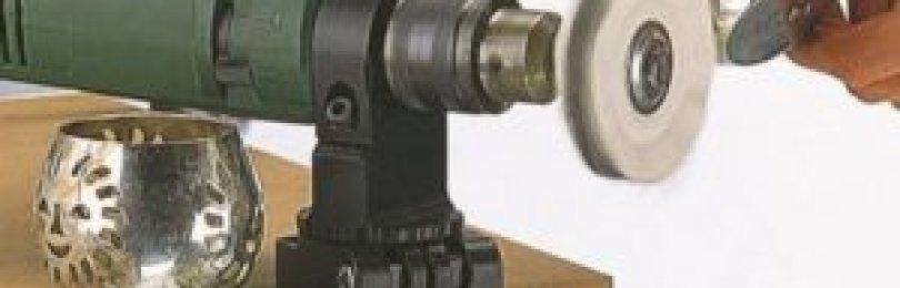 Различные приспособления для дрели расширяют диапазон применения инструмента