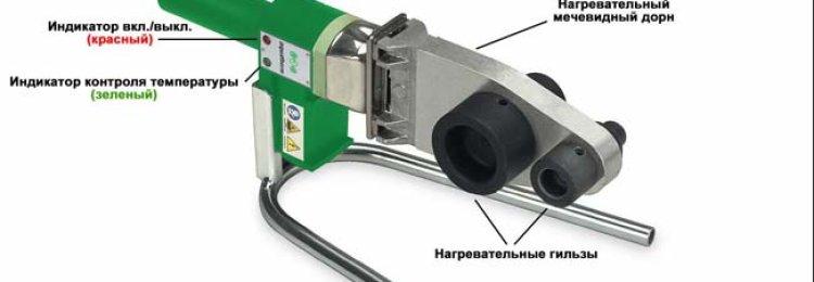 Аппарат для сварки полипропиленовых труб: особенности выбора