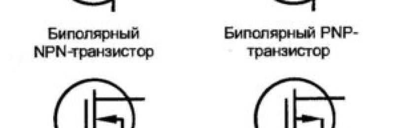 Что такое транзистор – разновидности полупроводниковых приборов и способы проверки.