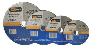 Различные размеры дисков диаметров от 125 до 230