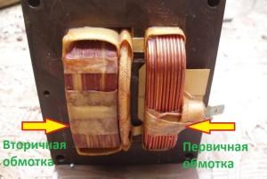 Вторичная обмотка в трансформаторе должна быть удалена