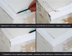 установка потолочного плинтуса