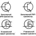 Что такое транзистор — разновидности полупроводниковых приборов и способы проверки.