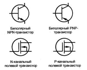 различные типы транзисторов