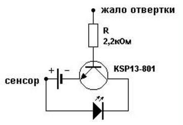 Схема отвертки со светодиодом