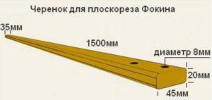 Размеры черенка плоскореза