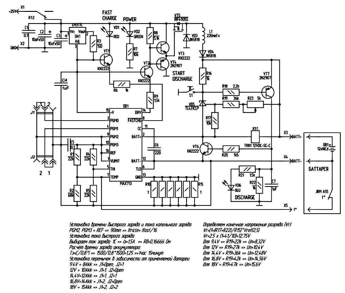 схема простой автоматики по окончанию зарядки