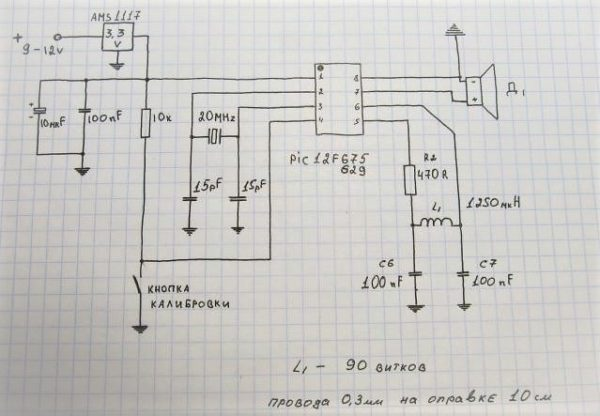 Металлодетекторы своими руками схемы 9