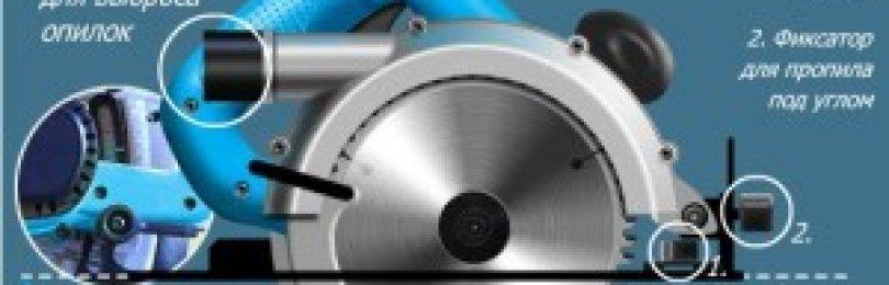 Электрическая ручная циркулярная пила — основной элемент в линейке электроинструмента