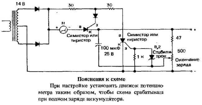 схема зарядного для автомобиля с самоотключением