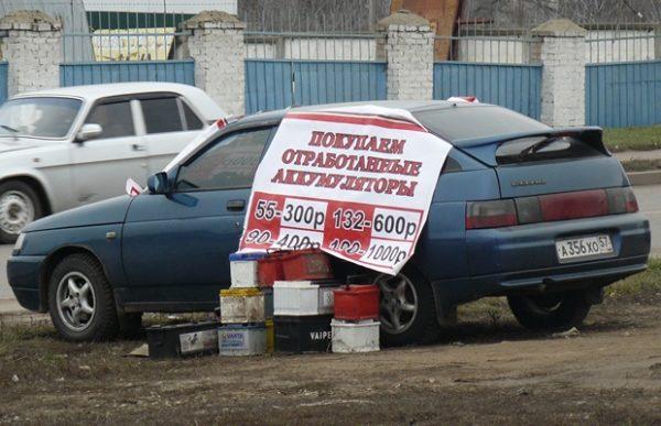 пункт приема старых автомобильных аккумуляторов