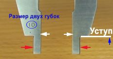 Рабочие повехности губок ШЦ-2